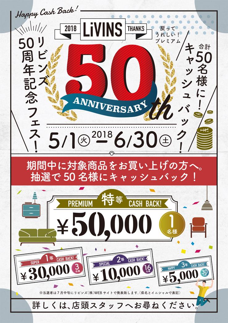 リビンズ50周年記念フェス!