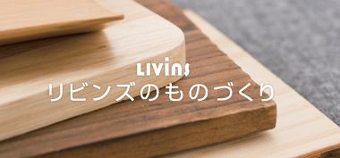 livins_top_image_17