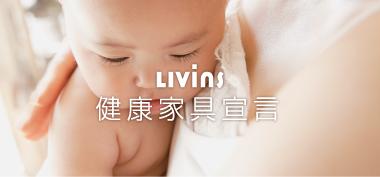 livins_top_image_25