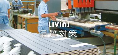 livins_top_image_27
