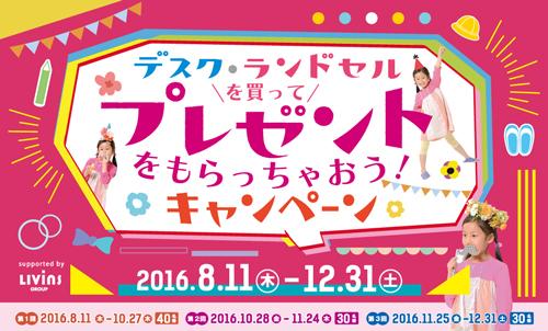 2016デスクキャンペーンポスター2
