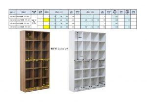 リビンズオープン書棚リモ910214011-14014のサムネイル
