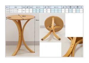 リビンズサイドテーブルヨーク910208341・8342のサムネイル