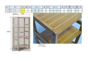 リビンズ木製カラーボックスセラノ910213580.581のサムネイル