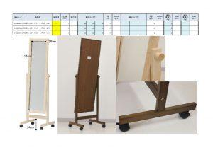リビンズ木製キャスター付ミラーパスト910209091~9093のサムネイル