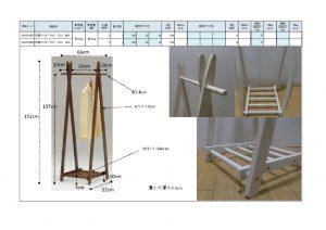 リビンズ木製ハンガーラックバロン910210857・10858のサムネイル