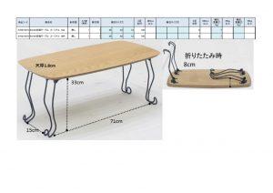 リビンズ 8040折れ脚テーブル カージナル 910215315-15316のサムネイル
