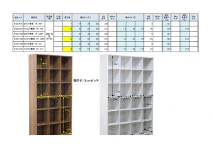 リビンズ 90オープン書棚 リモWH・ DBR・GY 910214013・17448-17451のサムネイル