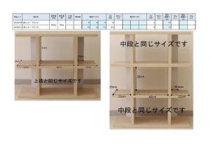 佐藤産業シェルフクロス925300516・517のサムネイル