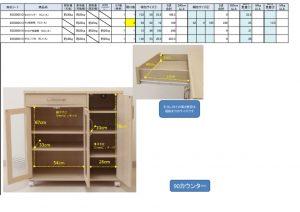 佐藤産業食器棚クロス925300512~515のサムネイル