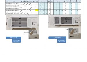 佐藤産業ローボード、食器棚ユリアン2WH925301012-1018のサムネイル