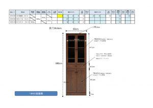 佐藤産業 1860食器棚 ノエル(九) 925301098-01100のサムネイル