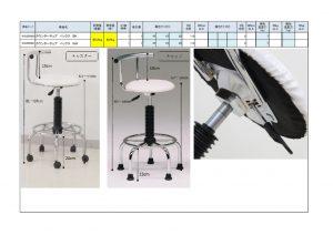 リビンズカウンターチェアバックス910205600・5601のサムネイル