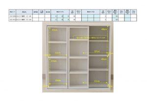リビンズスライド書棚ソラリ910214007-14010のサムネイル